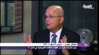 لقاء العربية مع الرئيس الأسبق لوكالة CIA مايكل هايدن