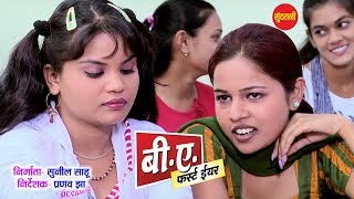 बी ए फस्ट ईयर - B A First Year | New Chhattisgarhi Super Hit Movie Clip - Full HD