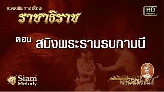 ละครพันทางเรื่อง ราชาธิราช - ตอน สมิงพระรามรบกามณี