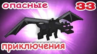 ч.33 Minecraft Опасные приключения - Схватка с драконом (Манёвры)