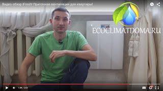 Видео обзор iFresh! Приточная вентиляция для квартиры!