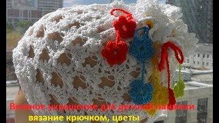 Вязанное украшение крючком для панамки,crochet flowers,(узор №180)