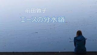 AKB48初の全国ツアー直前、 エース前田敦子が失踪した。 本人の携帯にも...