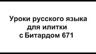 Уроки русского языка для илитки