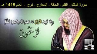 سورة الملك - القلم - الحاقة - المعارج - نوح - سعود الشريم لعام 1418 هـ