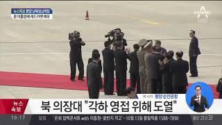 남북정상, 인민군 의장대 사열   김진의 돌직구쇼 thumbnail