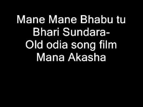 Mane Mane Bhabu tu bhari Sundara old odia song film Mana Akasha