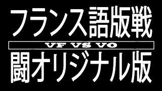 VF VS VO : Cowboy Bebop