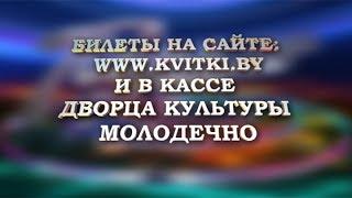 Песня года Беларуси в Молодечно | АНОНС