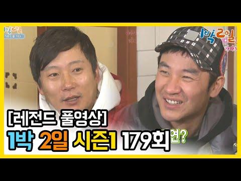 [1박2일 시즌 1] - Full 영상 (179회) /2Days & 1Night1 Full VOD 179