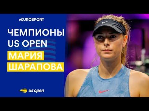Мария Шарапова и ее история успеха на US Open