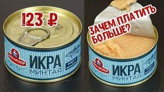 Вместо красной икры? Икра минтая за 123 рубля  Обзорчик