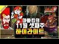 [철권7,PC] 개꿀잼 빅재미 보장 아빠킹의 11월 3째주 하이라이트!!
