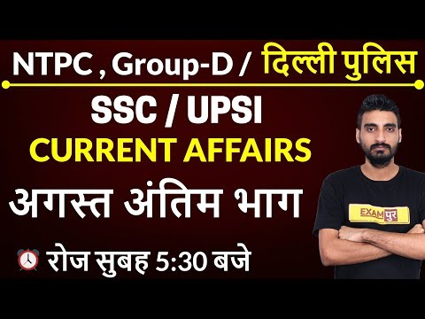 August Month Current Affairs || For All Exams | August 2020 | CURRENT AFFAIRS |By Vivek Sir