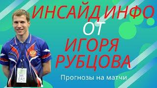 🏓Наслаждаемся!⚡Инсайд инфо от Игоря Рубцова!! 🏓Прогнозы на матчи на СЕГОДНЯ🏓КАТАР