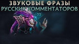TI 2017 BATTLE PASS - ФРАЗЫ РУССКИХ КОММЕНТАТОРОВ
