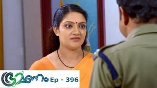 Bhramanam | Episode 396 - 22 August 2019 | Mazhavil Manorama