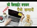 How Make Free Website And How Earning Money From Free Website Easy Method