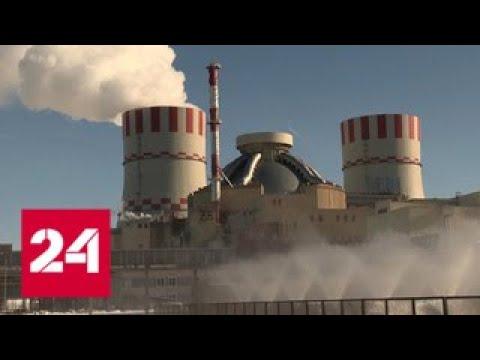 Нововоронежская АЭС считается самой безопасной в мире - Россия 24