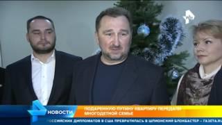 Квартира, которую бизнесмен хотел подарить Путину, досталась многодетной семье