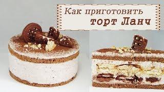 Рецепт вкусного торта Как приготовить торт Ланч