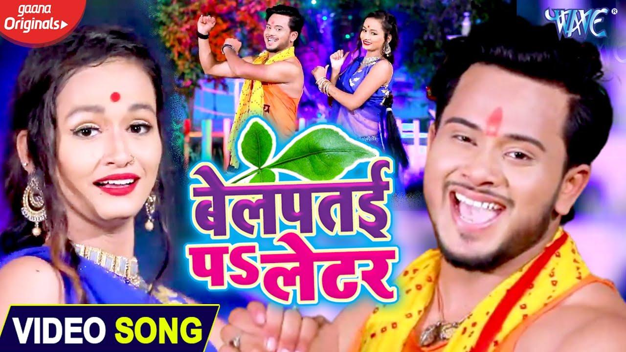 #Video - बेलपतई पS लेटर   #Golu Gold   Belpatai Pa Later   Bhojpuri Bolbum Song 2020