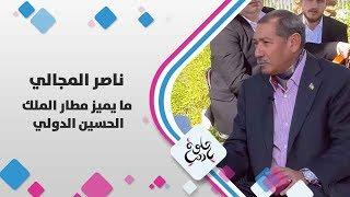 ناصر المجالي - ما يميز مطار الملك الحسين الدولي - حلوة يا دنيا