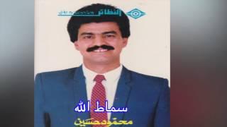 Semat Allah محمود حسين - سماط الله