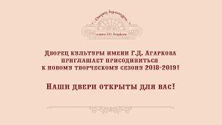 Фильм о коллективах ДК Агаркова  2018 год