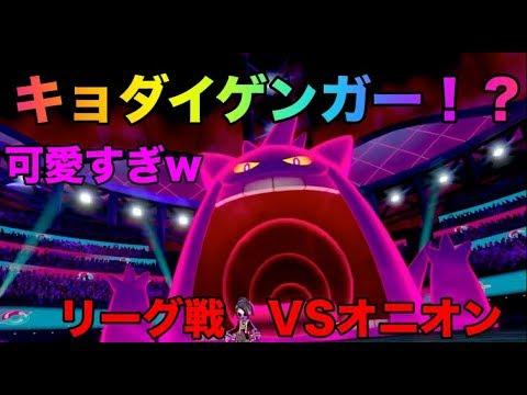 【ポケモン剣盾】キョダイマックスゲンガー可愛すぎww リーグ戦VSオニオン【ソード・シールド】