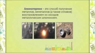 ch0903 Химия алюминия