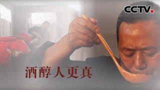 [中华优秀传统文化]酒醇人更真  CCTV中文国际