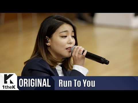 RUN TO YOU(런투유): Ailee(에일리)  I will go to you like the first snow(첫눈처럼 너에게 가겠다)