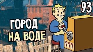 Fallout 4 Прохождение На Русском 93 ГОРОД НА ВОДЕ
