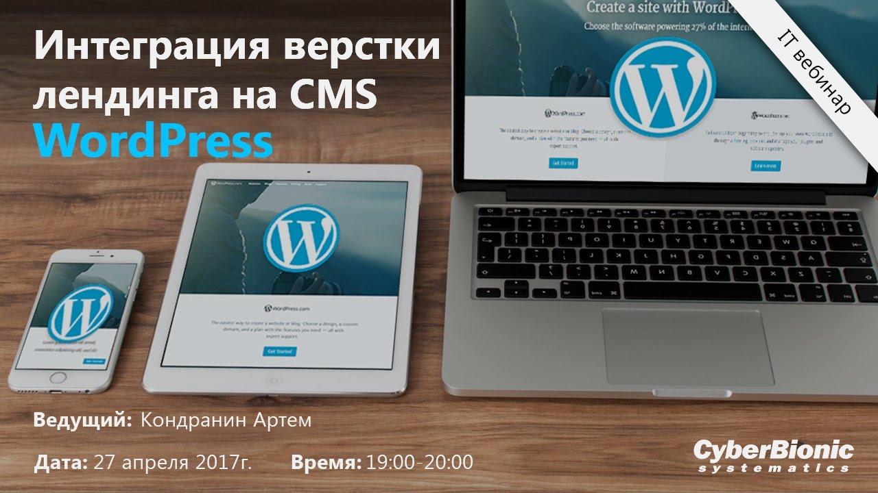 Меню лендинга на wordpress