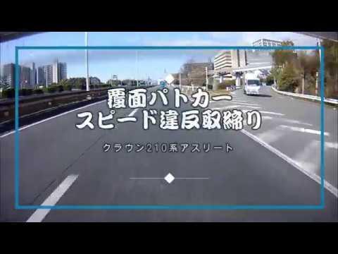 【POLICE】本線に合流したセレナ…クラウンアスリート覆面パトカーをぶち抜いて捕まる瞬間 !!!