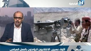 عبدالله إسماعيل: الانقلابيون لا يتفهمون بشكل سياسي وهم جماعة متطرفة تمتلك السلاح ولاتفكر لصالح اليمن