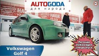 """Volkswagen Golf 4 поколения. Спецвыпуск - """"Легенда Volkswagen"""""""