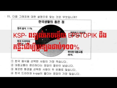 2/KSP SCHOOL EPS-TOPIK