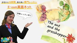Ecom子供英語絵本:アリとキリギリス(The Ant and the Grasshopper)