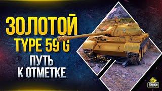 золотой Type59 - Путь к Отметке