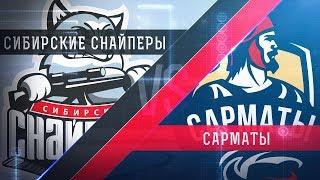 Прямая трансляция матча. «Сибирские Снайперы» - «Сарматы». (1.2.2018)