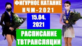 Фигурное катание Командный чемпионат мира 2021 Расписание телетрансляции Состав сборной России