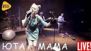 Юта - Мама (Live 2016)