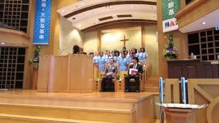 顯理中學合唱團堅浸獻唱2014
