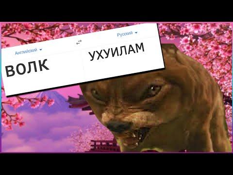 японский гугл переводчик мем