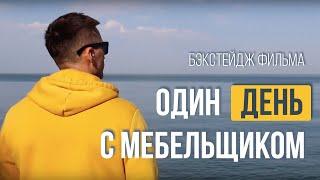 """Бэкстейдж фильма """"Один День с Мебельщиком"""". ДИМА ДМИТРИЕВ"""