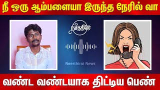 Advocate Theeran Thirumurugan Controversy Audio Leaked   Thamizhar Katchi