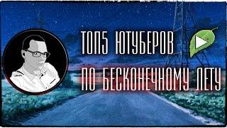 ТОП 5 Ютуберов по БЕСКОНЕЧНОМУ ЛЕТУ