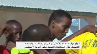 الصومال.. آلاف الأيتام يرقبون المساعدات العربية